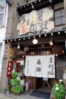 売りの限定の飛騨十割蕎麦。高山市内で、数ある蕎麦屋の中でも珍しい十割蕎麦。