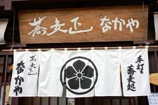 古川やんちゃが、白壁土蔵と鯉の町 飛騨古川で飛騨荘川産の地蕎麦粉でこだわりの蕎麦を打つ。