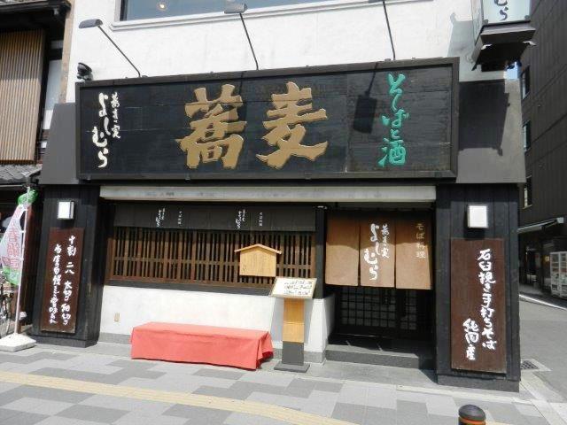 京町屋の蕎麦工房