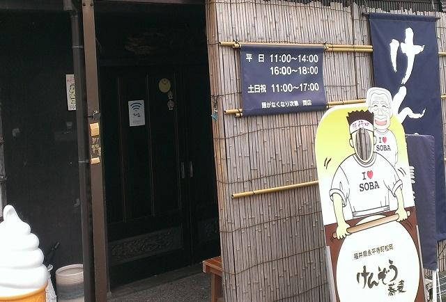 行列のできるお店 「けんぞう蕎麦」(永平寺町)