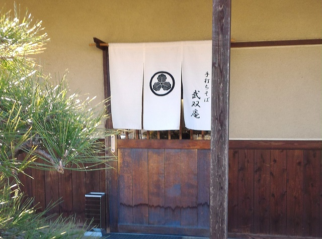 鬼怒川地区産の常陸秋蕎麦を食べる 「鬼怒そば 武双庵」(守谷市)