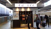 新幹線に乗る前に食べてみて