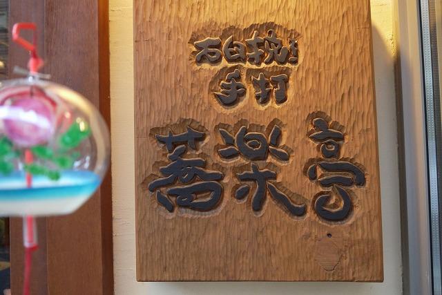 会津のかおりの美味しい蕎麦