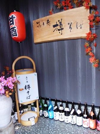 粋な「江戸前二八蕎麦」を楽しめるお店