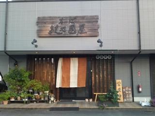 自然体の真心伝わるお蕎麦屋さん 「紀乃國屋」(松阪市)