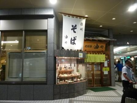 長野で食す老舗の味 「そば亭油や」 (長野市)
