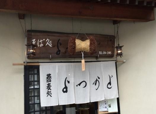 戸隠の隠れ味 「よつかど」(長野市)
