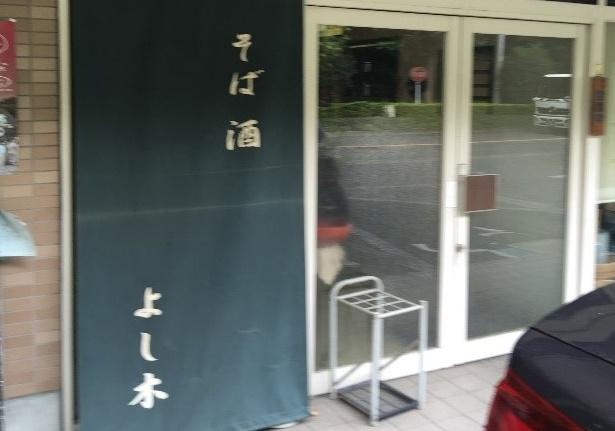 府中の麺御三家蕎麦 「よし木」(府中市)