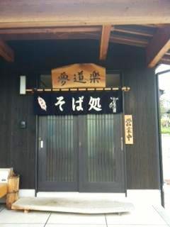 福井敦賀の地で自家栽培した蕎麦を十割で食べられるお店。