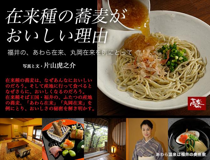 fukui-zairai-1.jpg
