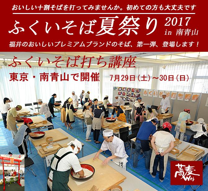 fukui2017sum5.jpg