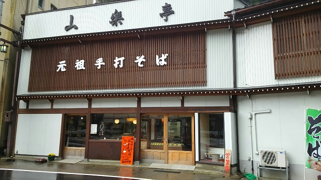 福井の郷土蕎麦「越前おろし蕎麦」 「山楽亭」(永平寺町)