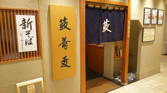 清潔感に溢れる店で頂く盛り蕎麦 「藪蕎麦 玉川高島屋店」(玉川)