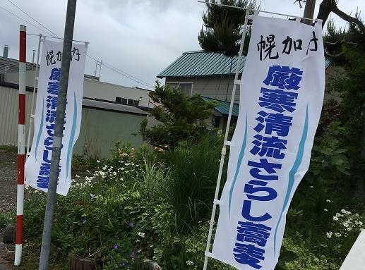 厳寒清流さらし蕎麦 「八右ヱ門」(幌加内町)