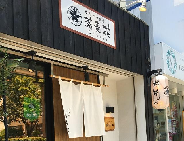 出汁ソムリエのいるそば屋 「香るつけ蕎麦 蕎麦花(そばな)」(苫小牧市)