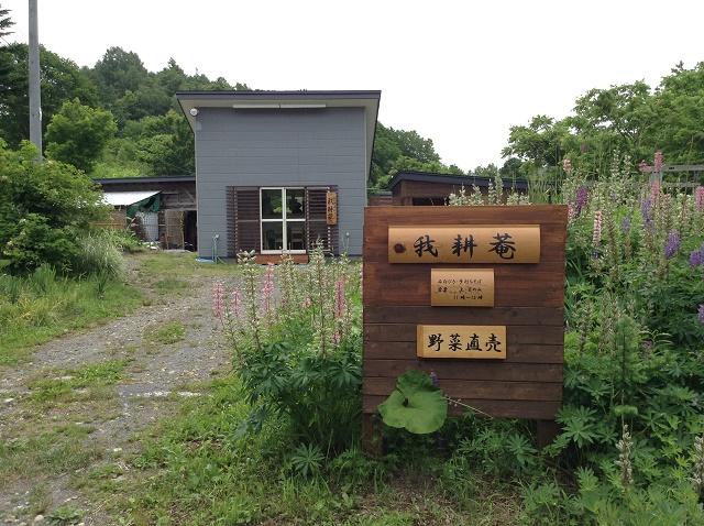 峠の蕎麦屋「我耕菴」(わこうあん)(壮瞥町)