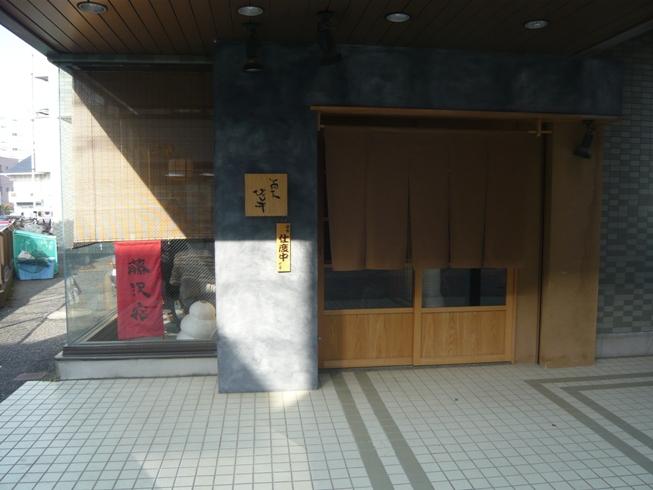 ミシュラン一つ星のそば屋の実力 「蕎麦 ひら井」(藤沢市)