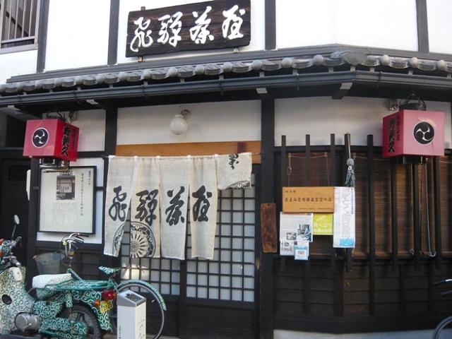 飛騨高山の朴葉に盛った山菜そば 「寿美久(すみきゅう)」(高山市)