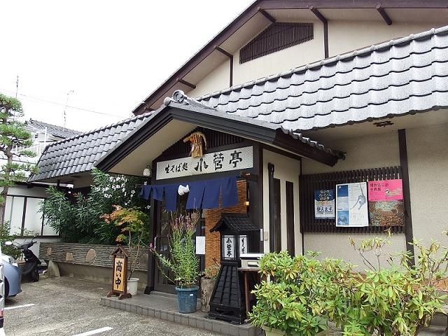 創業明治28年。歴史が感じられる老舗の名店「そば処小菅亭」(長野市)