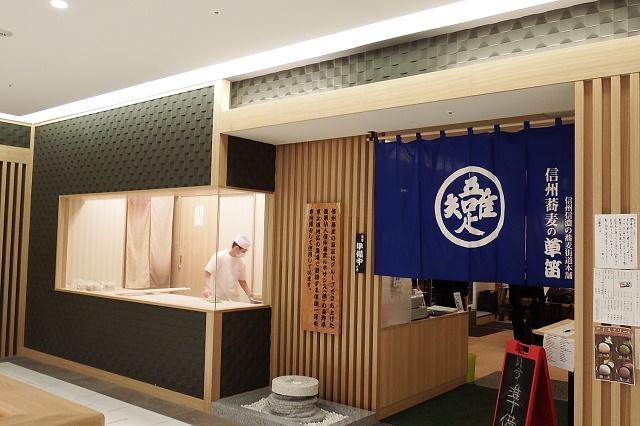 美味しい蕎麦を大盛りで、手ごろな価格で提供「信州蕎麦の草笛」(長野市)