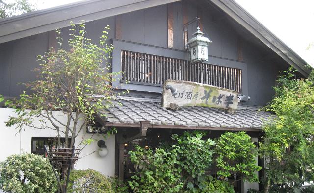 静岡登呂遺跡入口に遺跡蕎麦あり