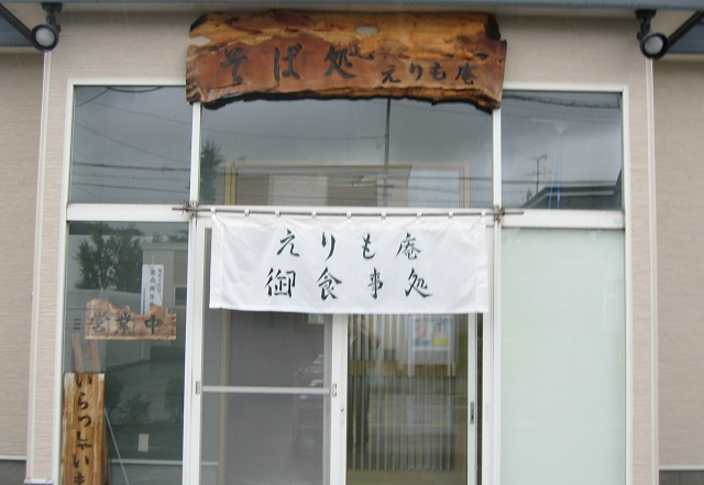 ワカメが練りこんであるお蕎麦 「そば処えりも庵」(瀬棚町)