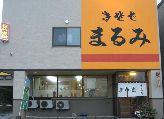 民宿&食堂&お蕎麦のお店 「まるみ食堂」(八雲町)