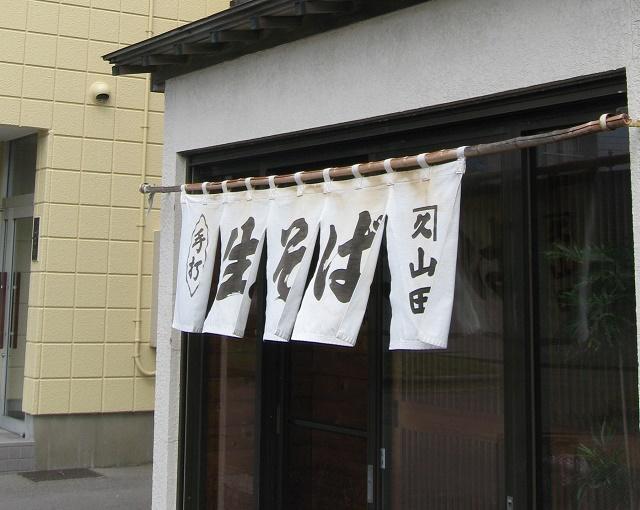 津軽蕎麦を食べる 「手打ちそば 山田」(函館市)