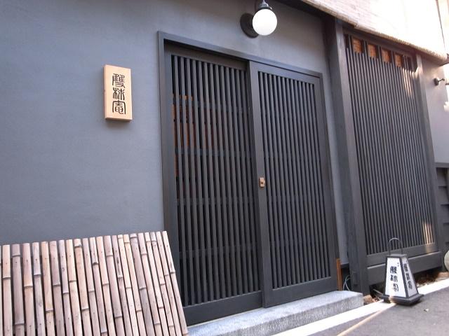 隠れ家蕎麦屋 それぞれの季節に 「根津 雙柿庵(そうしあん)」(根津)