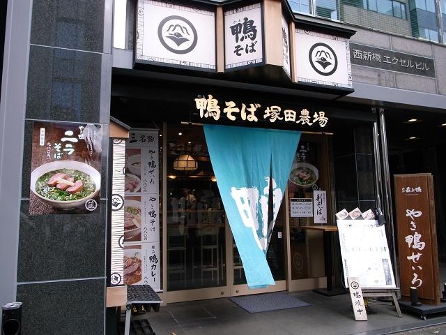 絶品鴨そばが食べられる専門店 「鴨そば塚田農場」(西新橋)