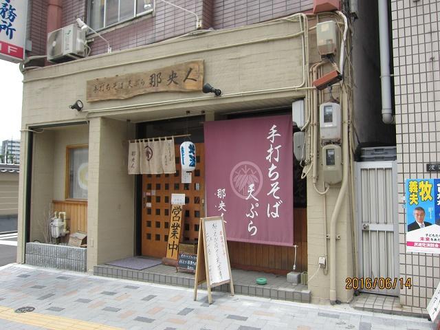 小さいながらメニュー豊富で昼も夜も楽しめるお店 「那央人(なおと)」(名古屋市)