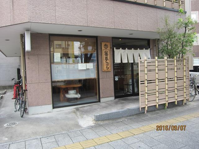 老舗蕎麦屋のような雰囲気をもちメニューにこだわる感じの良いお店 「蕎麦 つづら」(名古屋市)