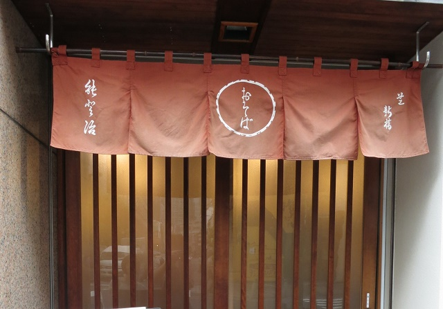 木鉢会の老舗で職人技が光る鴨とじ蕎麦を頂く 「芝新橋 おそば 能登治」(港区)