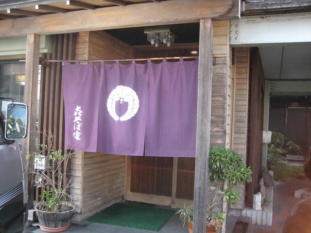 メニューの豊富なお店「喜そば家」(八王子市)