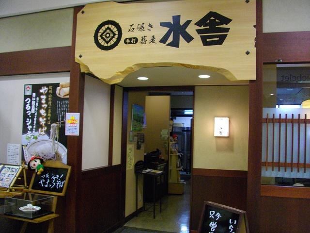 アイシティにあるお蕎麦屋さん 「手打ち石挽き蕎麦「水舎」アイシティ店」(山形村)