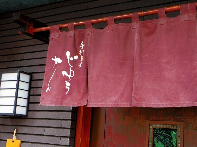 「竹やぶ」で修行したご主人です。 「じゆうさん」(江原町)