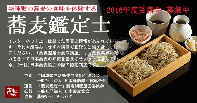蕎麦鑑定士2015募集