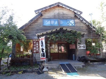 果物の収穫が出来る蕎麦屋さん 「石井農場ファームレストラン141」(七飯町)