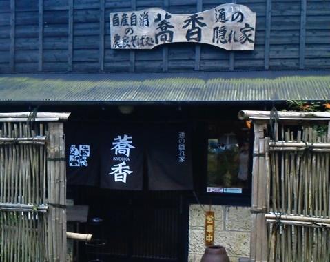自産自消の蕎麦処 「通の隠れ家 蕎香」(壬生町)
