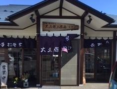 天ぷらそば 「大久保の茶屋 長野店」(長野市)