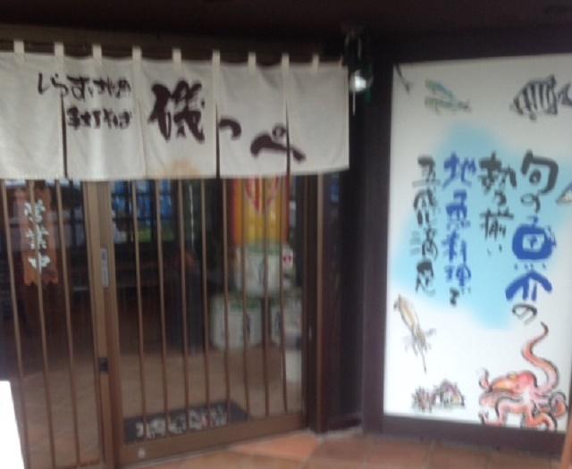 蕎麦と新鮮な魚介類 「磯っぺ」(平塚市)