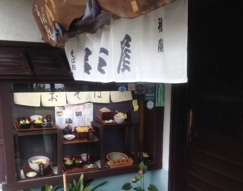 古民家で食べるこだわりのそば 「名古屋」(平塚市)