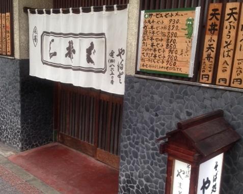 「やまと」(台東区) 浅草のレトロなそば屋さん