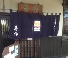 二八そばと十割そばが選べるこだわりの店 「寿作」(平塚市)