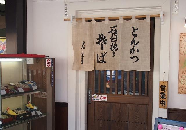 そば定食 「ソースカツ丼と石臼挽きそばの店 丸清」(長野市)