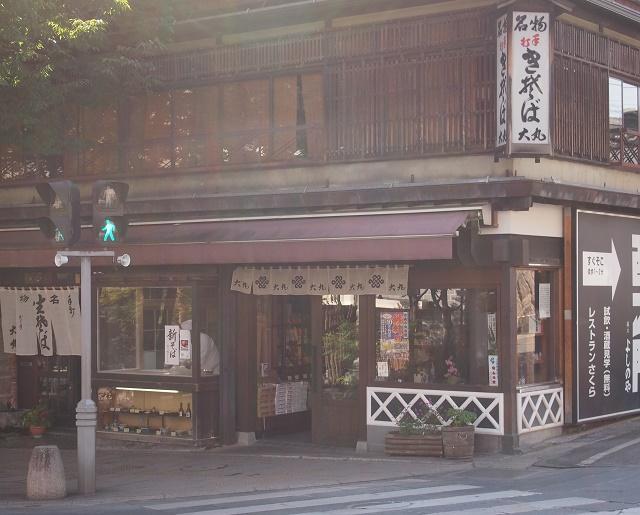 さらしな蕎麦 「かどの大丸」(長野市)