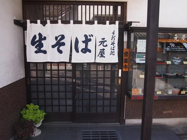 小もりそば 「元屋 支店」(長野市)