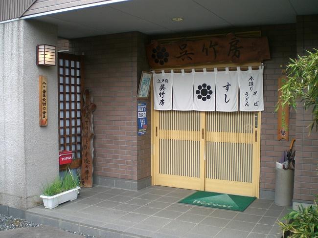 寿司の名店からそばを極めた店、料理への気遣いを感じる店、更科のかわり蕎麦から田舎蕎麦など多彩なメニューが楽しめる