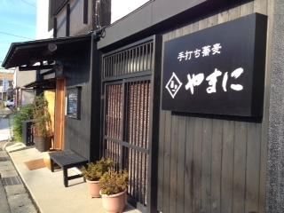 雰囲気あったかこだわりのお店 「手打ち蕎麦 やまに」(豊橋市)