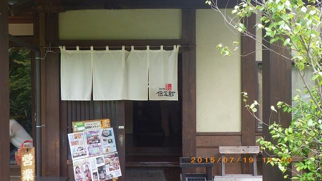 材木屋が贅を凝らして建てた邸宅で味わう板そば  「蕎麦処 初代伝五郎」(仙台市)